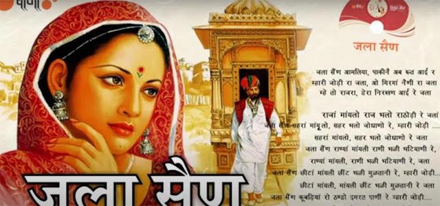 Jala Sain Amaliya Pakine Lyrics | Seema Mishra | Hathleva Vol 3