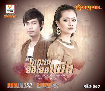 RHM CD Vol 567