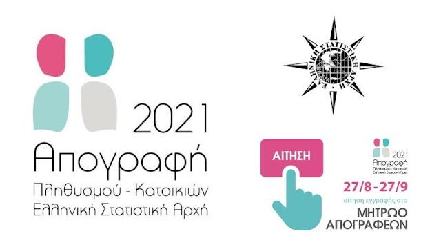 Ξεκινάει η απογραφή πληθυσμού - κατοίκων 2021