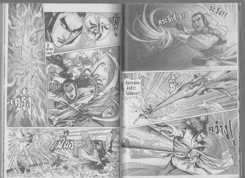 Demi Gods & Semi Devils - หน้า 133