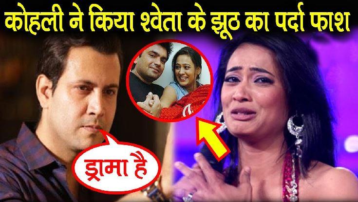 Shweta Tiwari On Abhinav Kohli And Domestic Violence