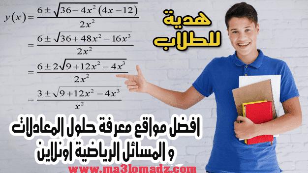 افضل ,المواقع ,لمعرفة ,حلول ,المعادلات ,و المسائل ,الرياضية ,اونلاين, هدية ,للطلاب