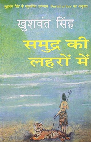 समुद्र की लहरों में | Samudra Ki Lehron Mein PDF Book