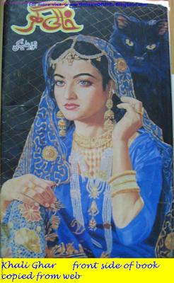 Khali Ghar by Anwar Alegi