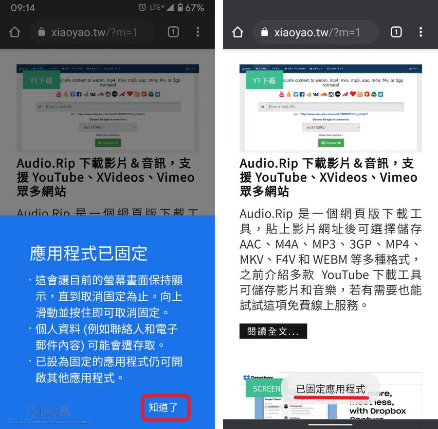 Android系統鎖定 App 畫面只允許操作單一應用程式