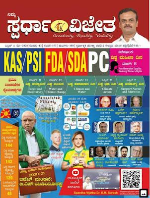 Spardha Vijetha april 2020 pdf download