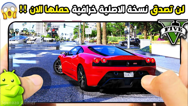 تحميل لعبة GTA V الاصليه نسخة موبايل بدون انترنت للاندرويد من ميديافاير GTA 5 Mobile اسطورية