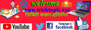 My Site Name update new name #tricktopic