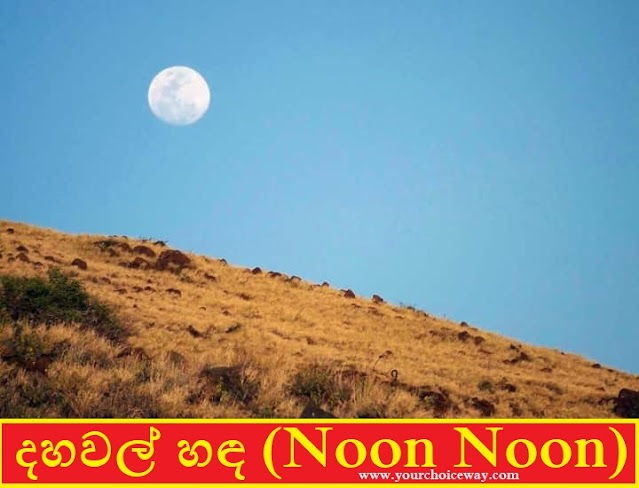 දහවල් හඳ (Noon Noon) - Your Choice Way