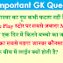 17 GK Question in Hindi | Current Affairs in Hindi