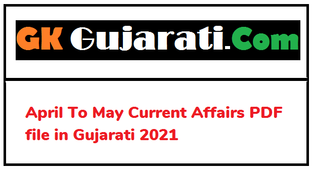 ICE Rajkot April To May Month Current Affairs