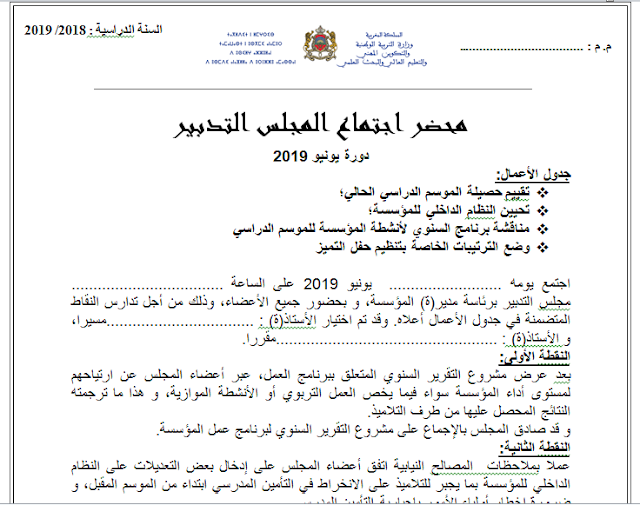 محضر اجتماع المجلس التدبير 2019