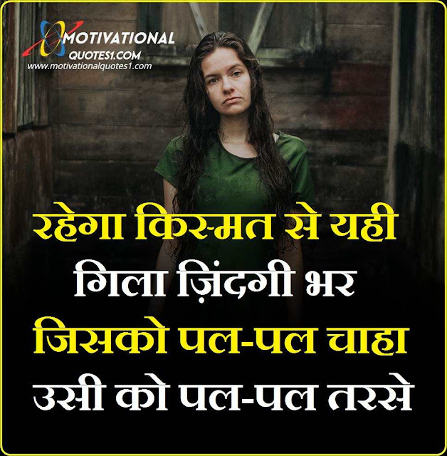 Best Sad Status ||New Sad Shayari For Girl