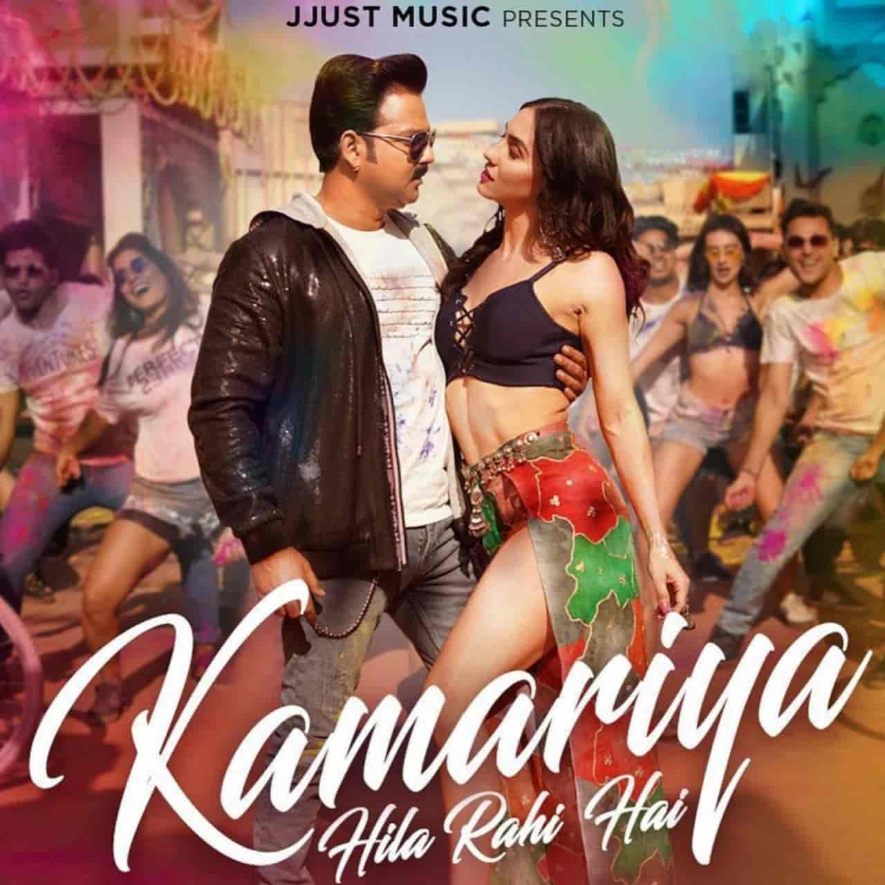 Kamariya Hila Rahi Hai Lyrics :- In this festival season Pawan Singh and Payal Dev ready to release a dance track which is titled Kamariya Hila Rahi Hai sung by them featuring beautiful actress Laurina Gottleib with Pawan Singh. Music of this song given by Payal Dev while this festive season song Kamariya Hila Rahi Hai lyrics has penned by Mohsin Shaikh. This song is presented by Jacky Bhagnani official label Jjust Music.