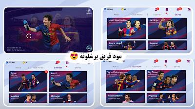 تنزيل لعبة بيس موبايل 2021 مود فريق برشلونة باخر تحديث مع اصلاح كل الشعارات والاطقم للفرق