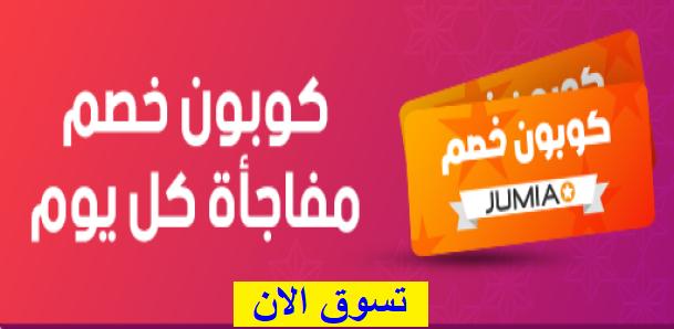 كوبونات جوميا مصر تصل الى 500 جنيه على عروض تخفيضات العيد