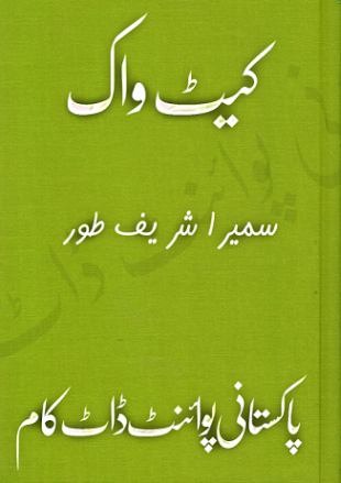 Cat Walk Novels By Sumaira Sharif Toor