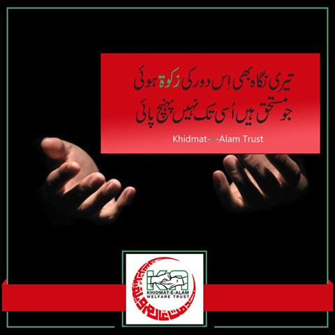 Pay your zakat for helpless people