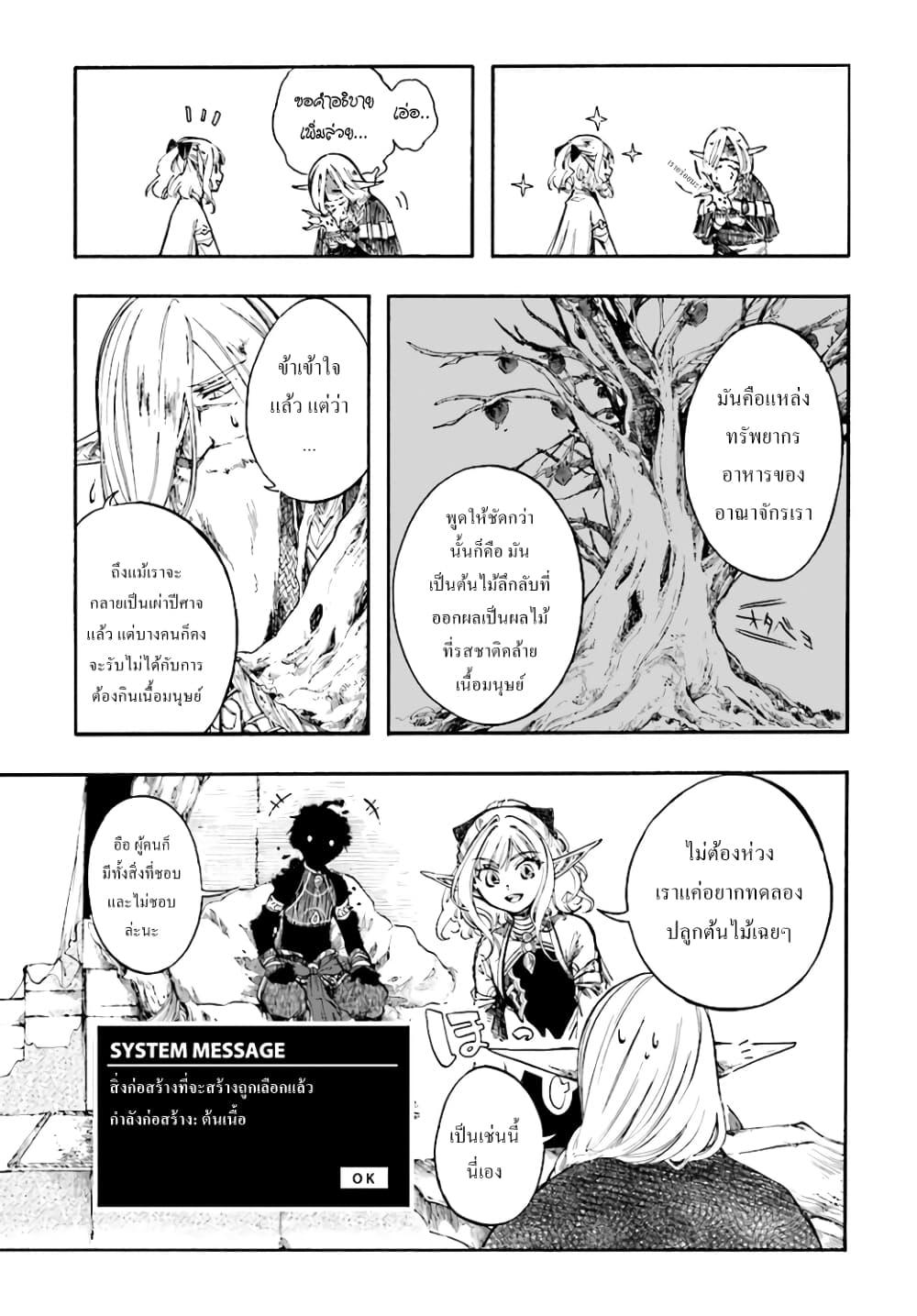 อ่านการ์ตูน Isekai Apocalypse MYNOGHRA ~The Conquest of the World Starts With the Civilization of Ruin~ ตอนที่ 5 หน้าที่ 11