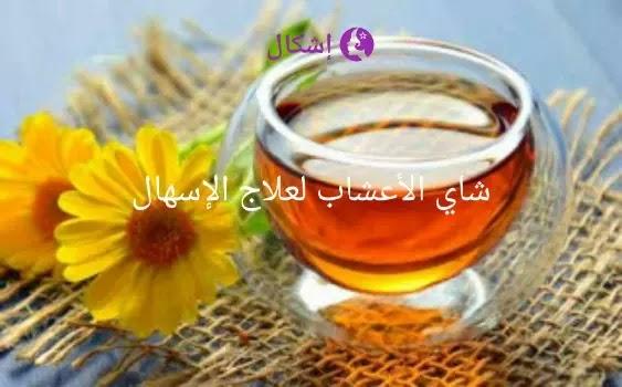 شاي الأعشاب لعلاج الإسهال