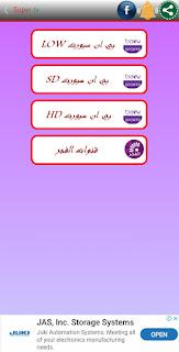 تحميل تطبيق SUPER Live TV لمشاهدة القنوات العربية و الاجنبية