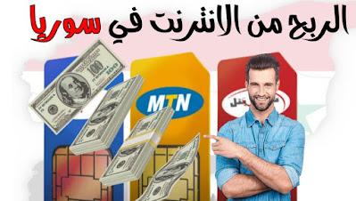 الربح من الانترنت في سوريا   و أخيرا افضل موقع عليك تجربته