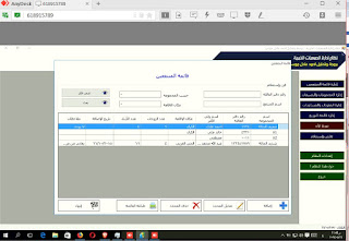 Download and explain  AnyDesk remote control program