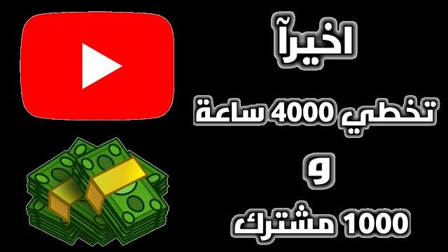 1000 مشترك و 4000 ساعة مشاهدة علي قناتي علي اليوتيوب في 15 يوم