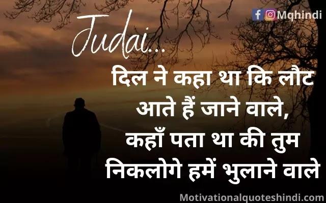 Love Judai Shayari In Hindi For Girlfriend