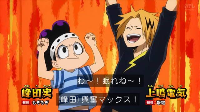 Boku no Hero Academia Season 4 - Episode 21