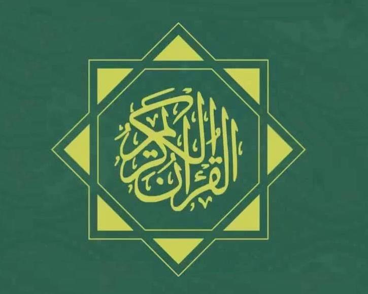 Terjemah Per Kata Juz Amma Al Quran Juz 30 Sakaran