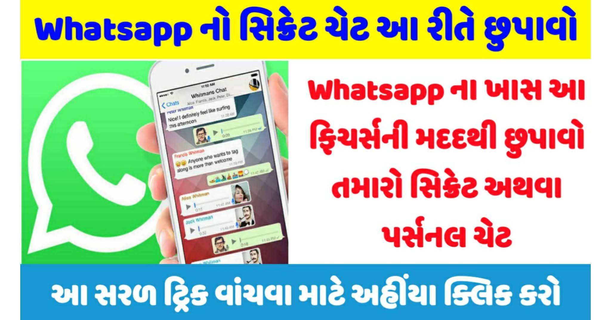 How To Hide Whatsapp Secret Chats