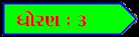 http://www.ketansir.in/2020/03/tb-std-3.html
