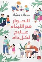 كتاب الحوار مع الأبناء علاج لكل داء