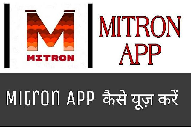 Mitron App कैसे use करें
