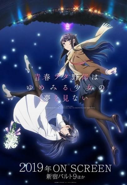 Seishun Buta Yarou wa Yumemiru Shoujo no Yume wo Minai – Filme