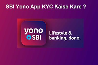 SBI Yono App KYC