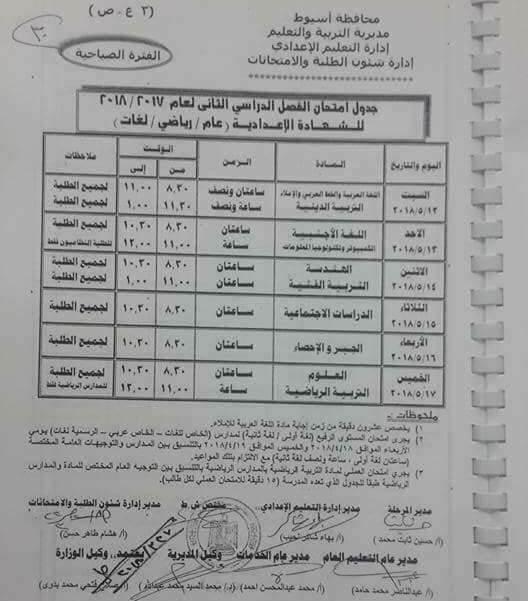 جدول امتحانات الصف الثالث الاعدادي 2018 الترم الثاني محافظة أسيوط