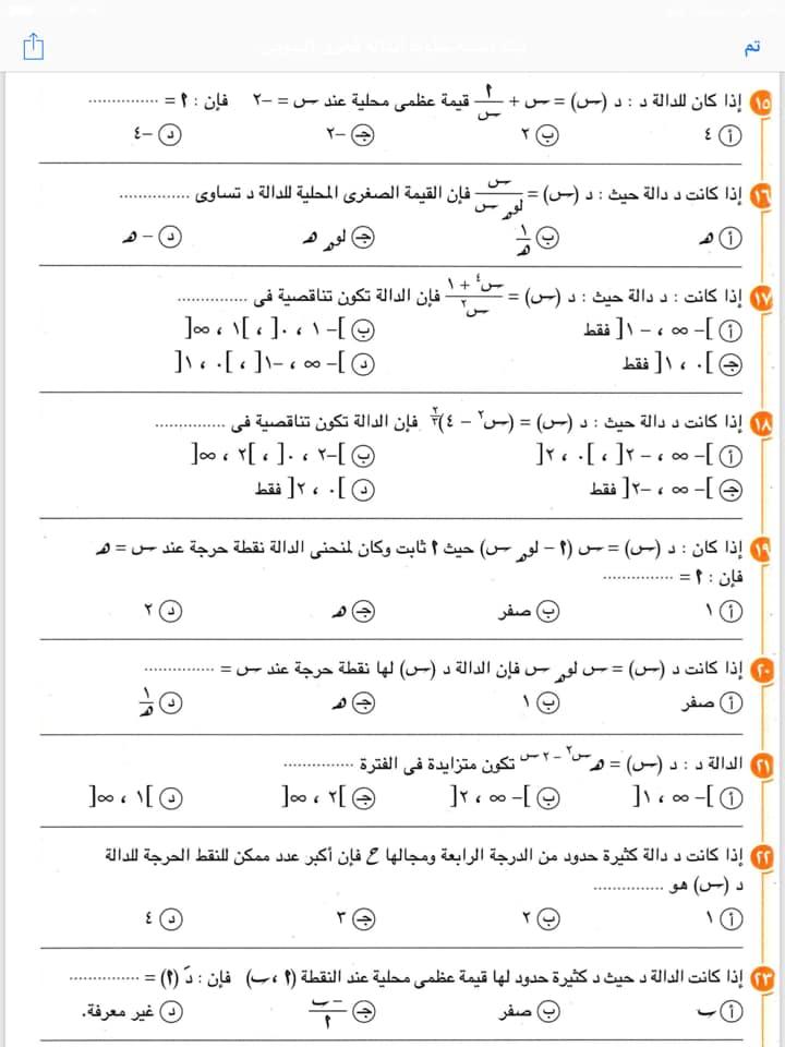 مراجعة التفاضل والتكامل للصف الثالث الثانوى أ/ فخرى البيومى 3