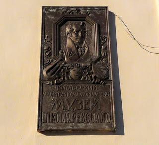 Полтава. Барельєф письменника на фасаді літературно-мморіального музею І. П. Котляревського