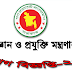 Bangladesh Science and Technology Ministry new job circular 2019 in October . newbdjobs.com