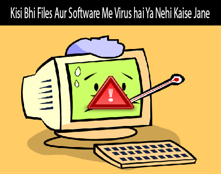 software-me-virus-hai-ya-nehi-kaise-jane