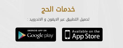 أفضل تطبيقات الحج للأندرويد والايفون طبقاً لوزارة الحج والعمرة السعودية