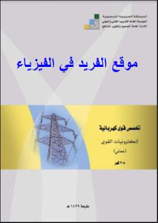 كتاب إلكترونيات القوى ـ عملي pdf تخصص قوى كهربائية ـ الكلية التقنية