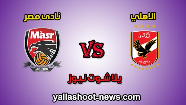 نتيجة مباراة الاهلي ونادي مصر اليوم 5-1-2020 فى الدوري المصري