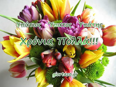 31 Μαρτίου 🌹🌹🌹 Σήμερα γιορτάζουν οι: Υπάτιος,Ύπατος,Υπάτης giortazo