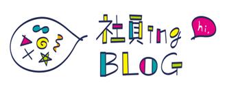http://www.sks-net.co.jp/staffblog/3044