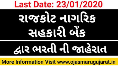 Rajkot Nagrik Sahakari Bank Vacancy, Rajkot Nagrik Sahakari Bank recruitment 2020, Rajkot Gujarat Job recruitment, Rajkot Gujarat,