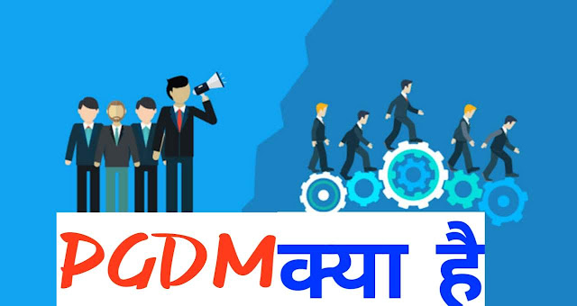 what is pgdm course-what is pgdm course hindi