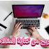 الربح من كتابة المقالات العربية والأجنبية 20 دولار أو أكثر يوميا